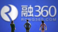 融360招股书披露风险:公司目前亏损严重 并可能持续