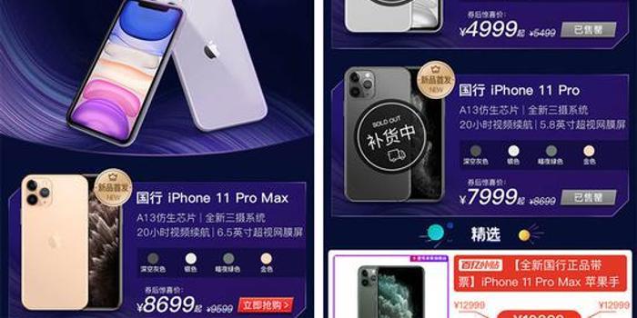 在拼多多上跌破5000元的iPhone 11 是不是个坏消息?