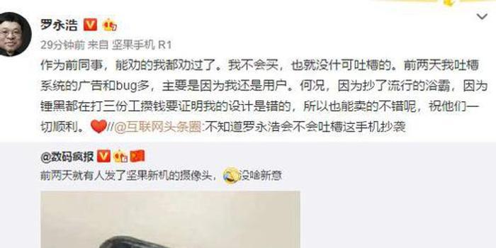 坚果新机四摄曝光 罗永浩:我不会买的