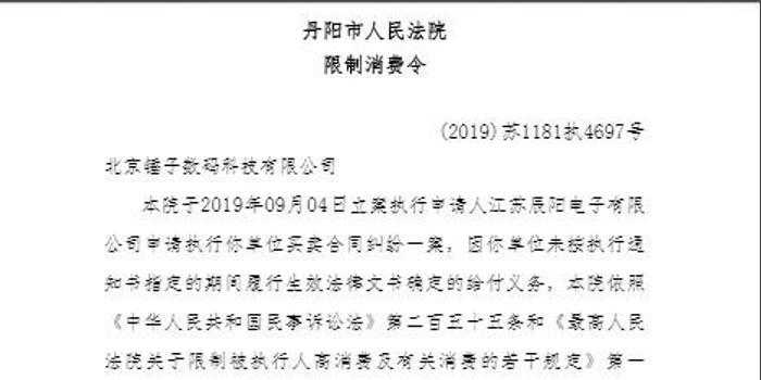 罗永浩被限制高消费后:锤子联系债权方 承诺分期还款