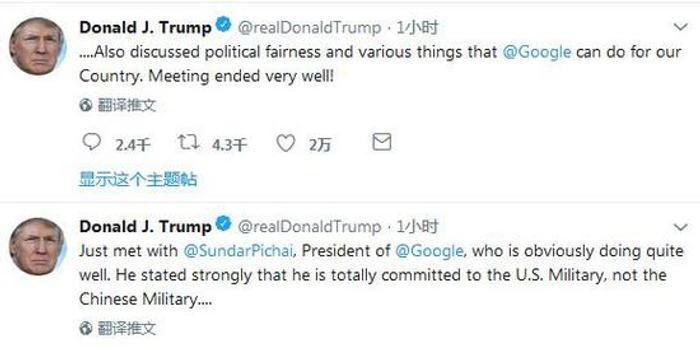 特朗普:谷歌总裁向我保证忠于美军 而非中国军队