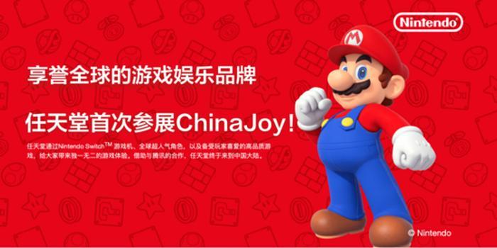 任天堂Switch大陸官網正式上線 同時將參加ChinaJoy