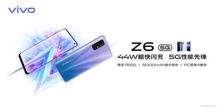 5000mAh大电池/44W超快闪充 vivo Z6即将发布