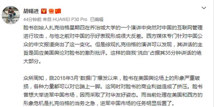 胡锡进:扎克伯格攻击中国互联网管理 背后是FB的困境