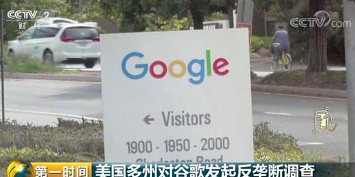 谷歌被美国48州发起反垄断调查 被指存在反竞争行为