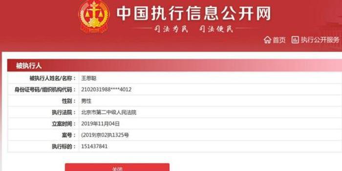 王思聪被法院列为被执行人 所投多家公司上失信名单