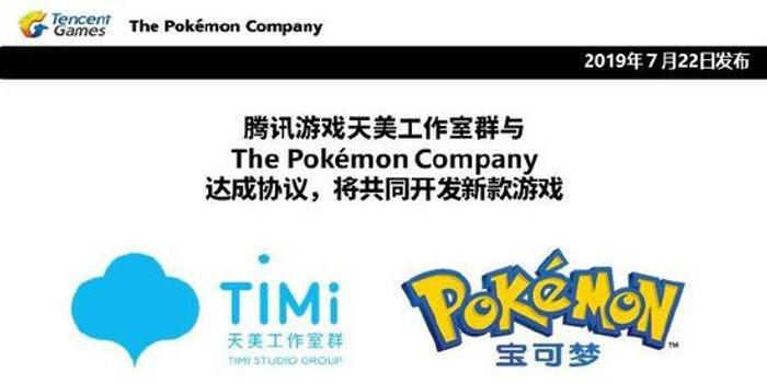 騰訊宣布天美工作室和寶可夢將開發新手機游戲