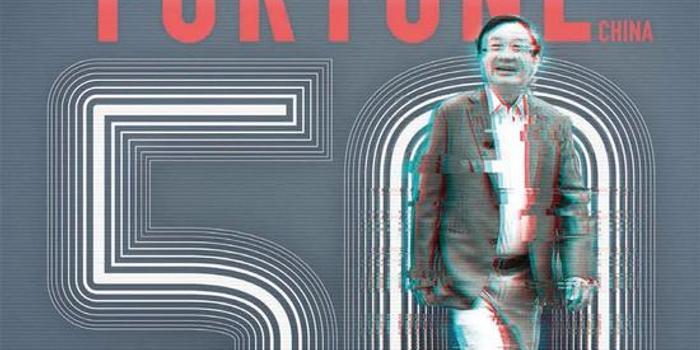 双色球开奖直播频道_2019中国最具影响力商界领袖:任正非居首 马化腾第二