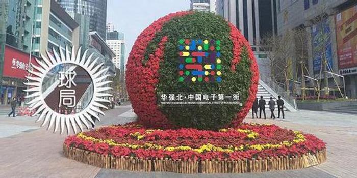深圳是如何成為世界科技之都的?