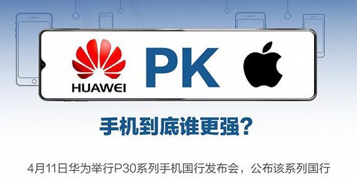 pc蛋蛋幸运28预测_华为pk苹果,手机到底谁更强?