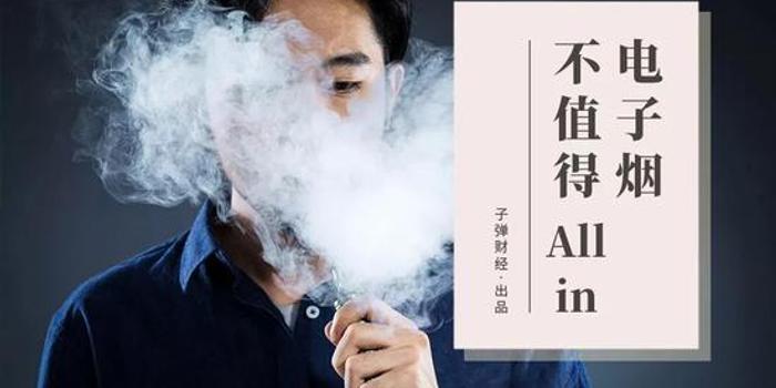 3d紅五圖_電子煙不值得All in