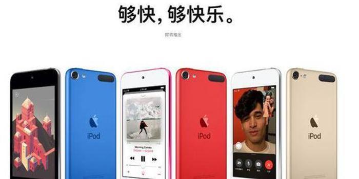 时隔四年更新iPod Touch,苹果卖的不是硬件,是系统