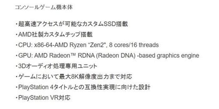 PS5硬件信息曝光:8核/16线程AMD Zen2处理器