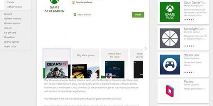 Xbox Game Streaming悄然现身 手机也能畅玩主机游戏