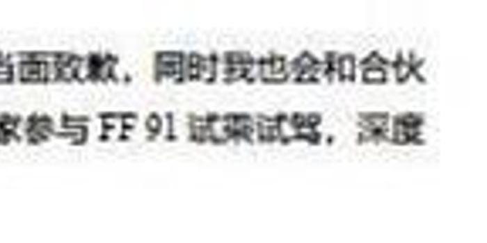 FF总部将举行贾跃亭债权人会议 多位债权人确认赴美