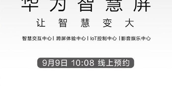 华为智慧屏将于9月19日发布 明日起可线上预约购买
