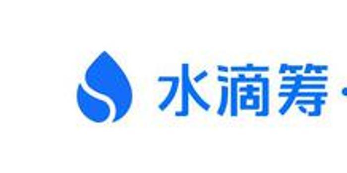 水滴筹母公司水滴公司宣布近5亿元B轮融资 腾讯领投