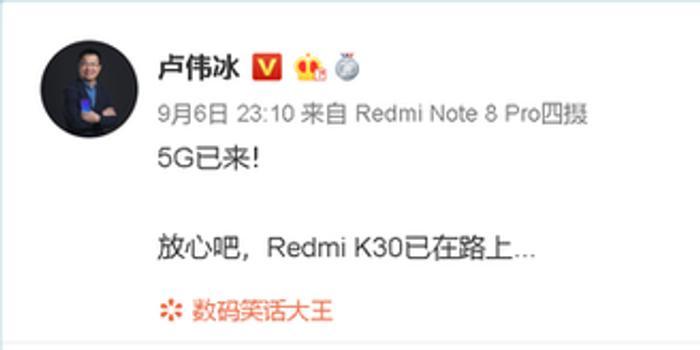 卢伟冰:5G已来红米K30在路上 价格有望突破2000元