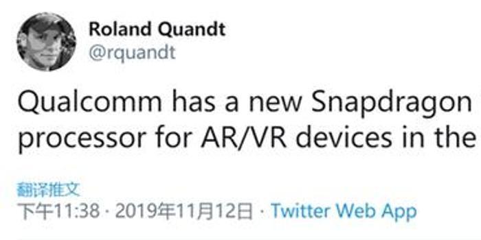 专为AR/VR打造 高通正在开发全新处理器骁龙XR2