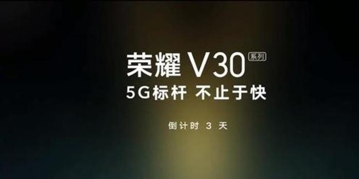 荣耀V30系列最全曝光汇总 极致锐科技可能并不止这些