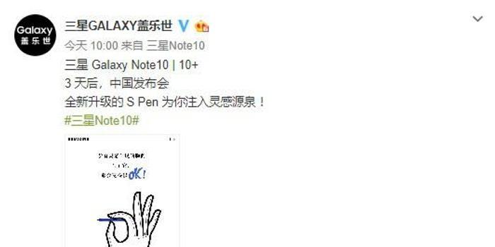 三星官微预热Note10发布会:有了它,都会变得很OK