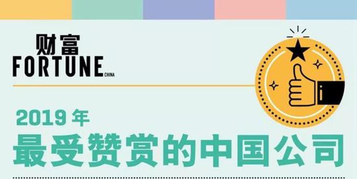 《财富》2019年最受赞赏中国公司:华为居首格力第三