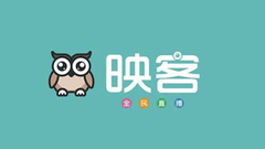 直播平台映客准备赴香港IPO 传融资3亿美元