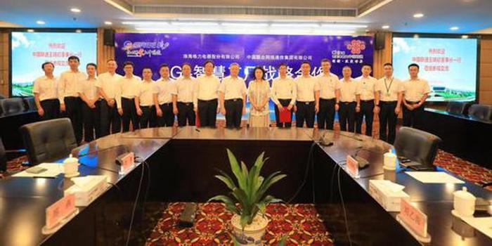 中國聯通與格力電器戰略合作 聯合打造5G智慧工廠