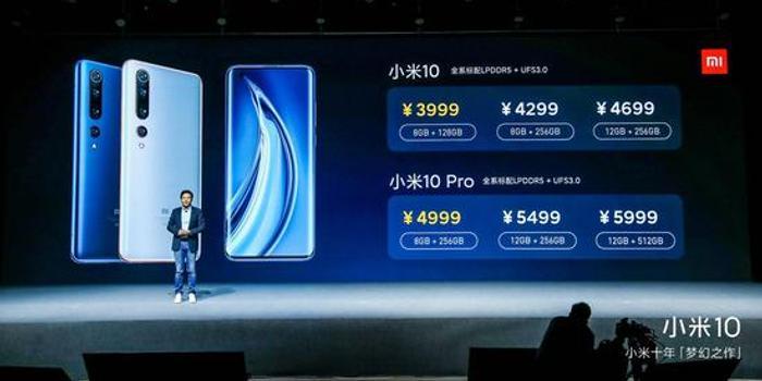 雷军:小米10系列研发投入10亿 定价比华为苹果厚道