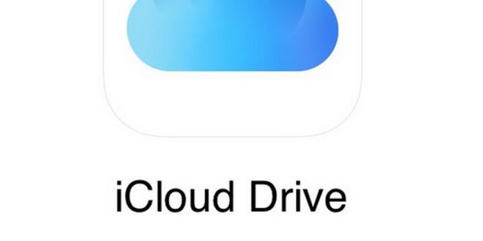 苹果:iCloud Drive共享文件夹不再计划于今年发布