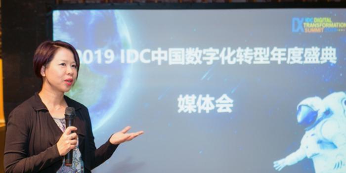 IDC谈数字化转型 中国企业具备四项新特征