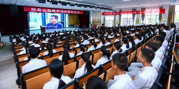 丁磊1亿元推动网课后续 网易公益教育项目落地