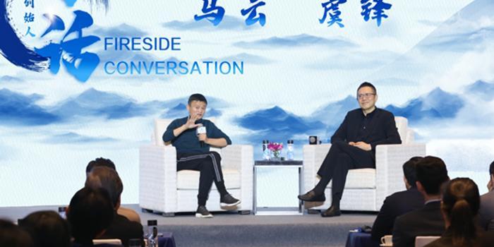 马云:做企业跟做投资是两回事情 是两种不同的技能