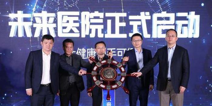 阿里健康在武汉打造未来医院 手机可完成全流程就医
