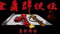 金庸先生,中国游戏将永远记住你