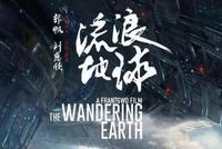 放逐、苦难与地表想象:《流浪地球》的三重生命