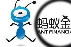 """蚂蚁集团宣布上市计划 科创板终于等来自己的""""牌面"""""""