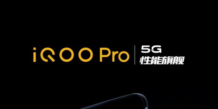 什么是5G真旗舰的自我修养?iQOO Pro 有话要说