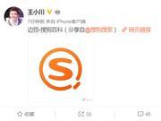 """消息称孙宇晨已被边控 王小川微博贴出""""边控""""百科"""