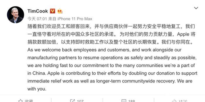 苹果CEO库克微博宣布:将抗击疫情的捐款数额加倍