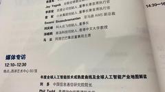 马云、马化腾、李彦宏等出席世界人工智能大会