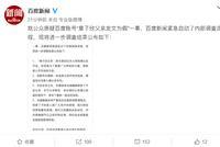 """百度再回应""""章子欣父亲发文为假"""":编辑违规立即开除"""
