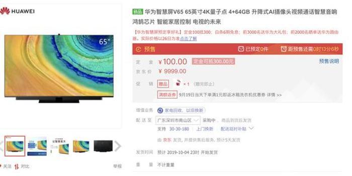 华为智慧屏65英寸版本上线京东 售价9999元