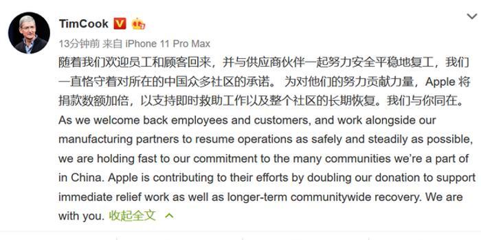 苹果CEO库克:与制造合作伙伴一起 安全稳定恢复运营