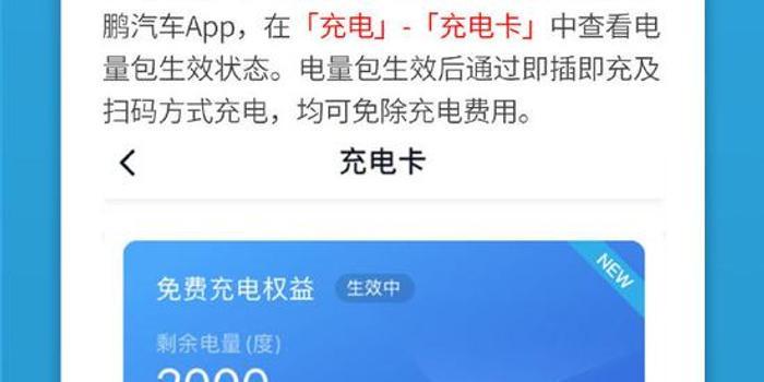 小鹏汽车将为G3车主提供为期1个月的免费充电服务