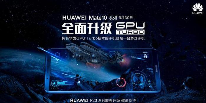 GPU Turbo升级 Mate力更强 华为Mate10完胜i