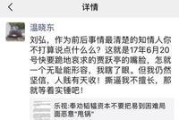 韬蕴资本乐视陷口水战 韬蕴CEO:贾跃亭曾快跪地哀求