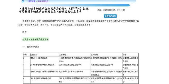 """特斯拉上海超级工厂正式获得""""准生证"""""""