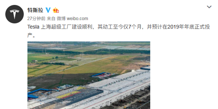 特斯拉:上海超级工厂建设顺利 2019年年底正式投产