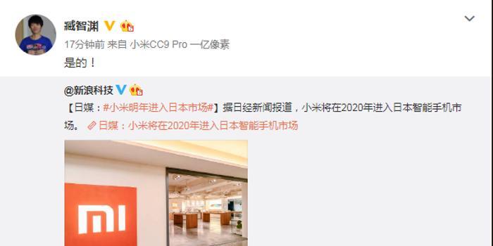 小米臧智淵確認:小米2020年進入日本智能手機市場